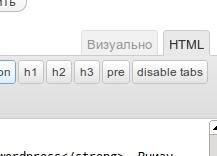 дополнительные кнопки в редакторе