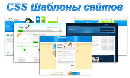 CSS шаблоны для сайта