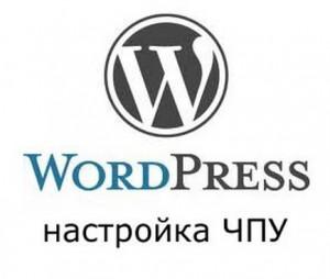 Wordpress ЧПУ