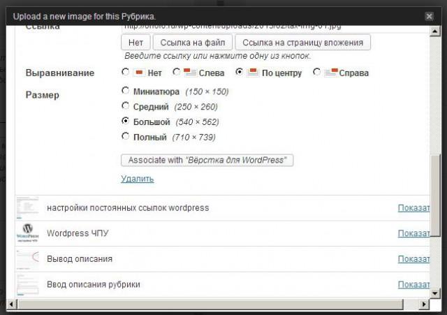 Taxonomy Images - добавление изображения к рубрике