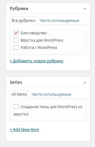 плагин серии постов wordpress