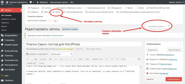 Как открыть настройки экрана в WordPress